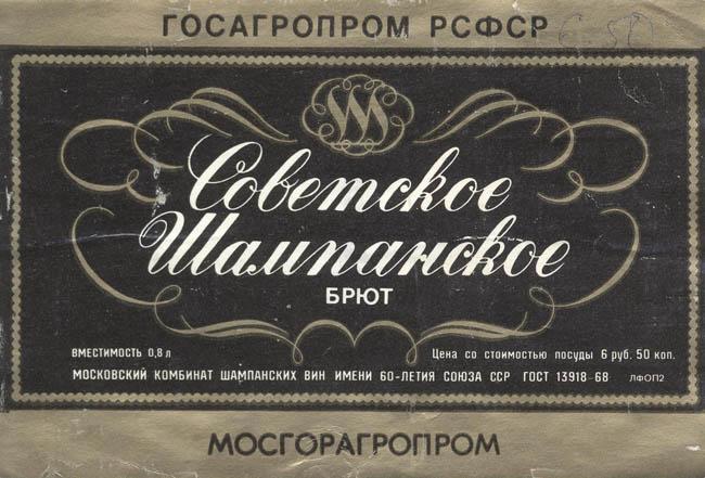 http://e-tiketki.narod.ru/shampan/img/sovbru1.jpg