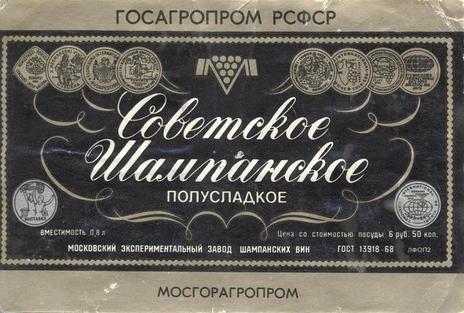 http://e-tiketki.narod.ru/shampan/img/sovps4.jpg
