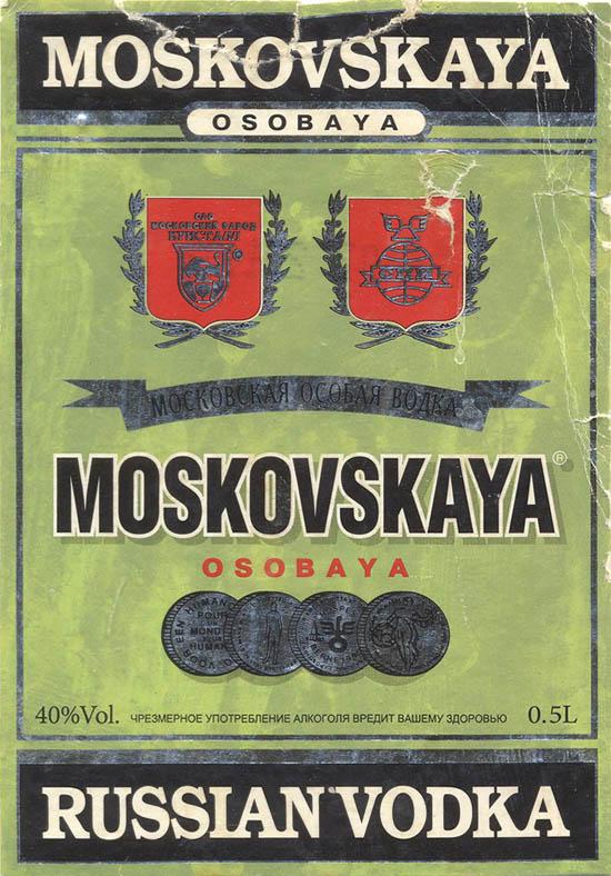 Водка особая Московская / Moskovskaya osobaya vodka